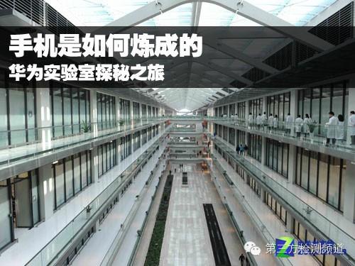 华为上海研究所
